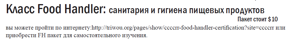 Russian Registration